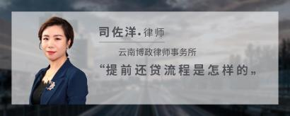 提前還貸流程是怎樣的