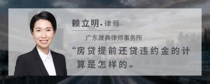 房貸提前還貸違約金的計算是怎樣的