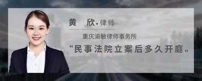 民事法院立案后多久开庭-黄欣律师