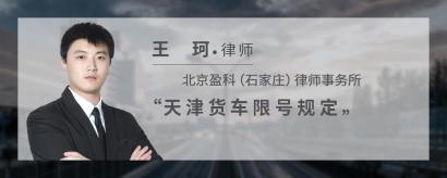天津貨車限號規定