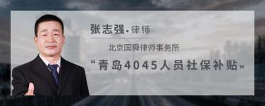青岛4045人员社保补贴