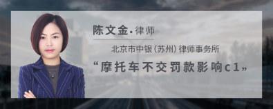摩托车不交罚款影响c1-陈文金律师