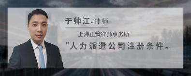 人力派遣公司注册条件-于帅江律师