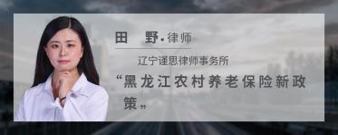 黑龙江农村养老保险新政策