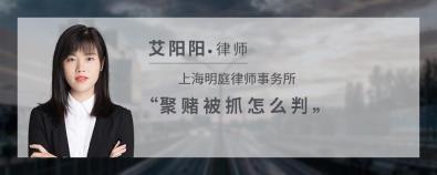 聚賭被抓怎么判-艾陽陽律師
