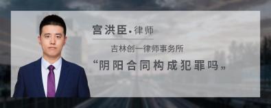 陰陽合同構成犯罪嗎-宮洪臣律師