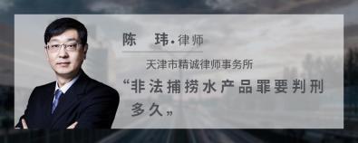 非法捕撈水產品罪要判刑多久-陳瑋律師