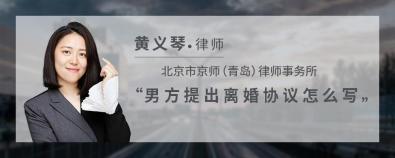 男方提出离婚协议怎么写-黄义琴律师