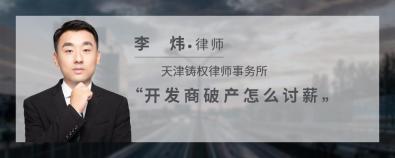 開發商破產怎么討薪-李煒律師
