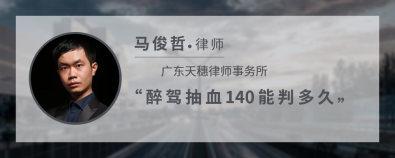 醉駕抽血140能判多久-馬俊哲律師