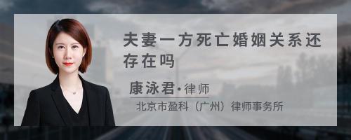 夫妻一方死亡婚姻关广东11选5还存在吗