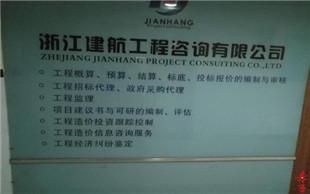 工程项目承包