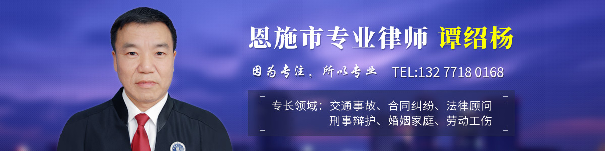 恩施市谭绍杨律师