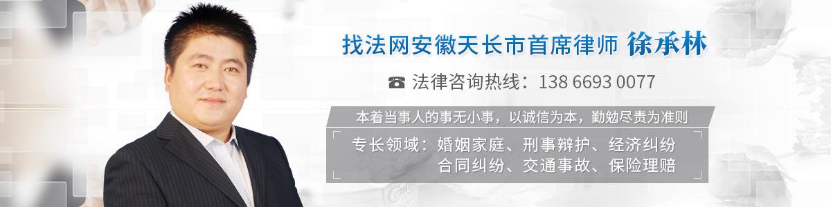 天长市徐承林律师