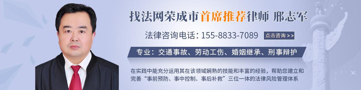 荣成市邢志军律师