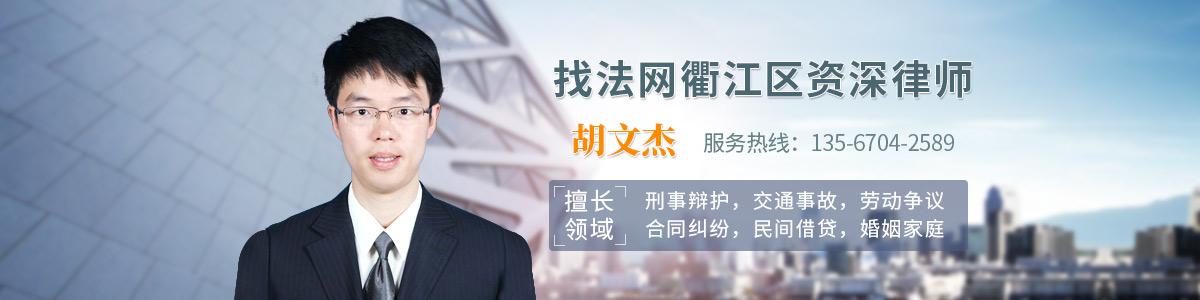 胡文杰律师