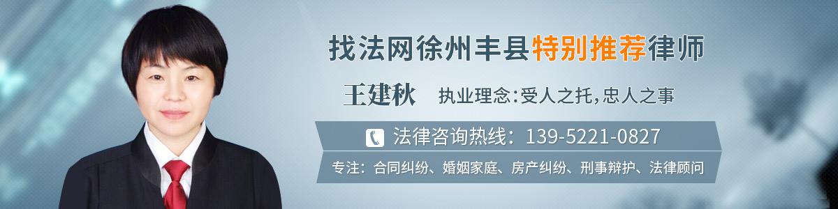 丰县王建秋律师