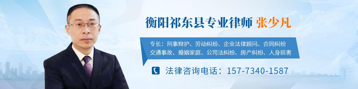祁东县张少凡律师