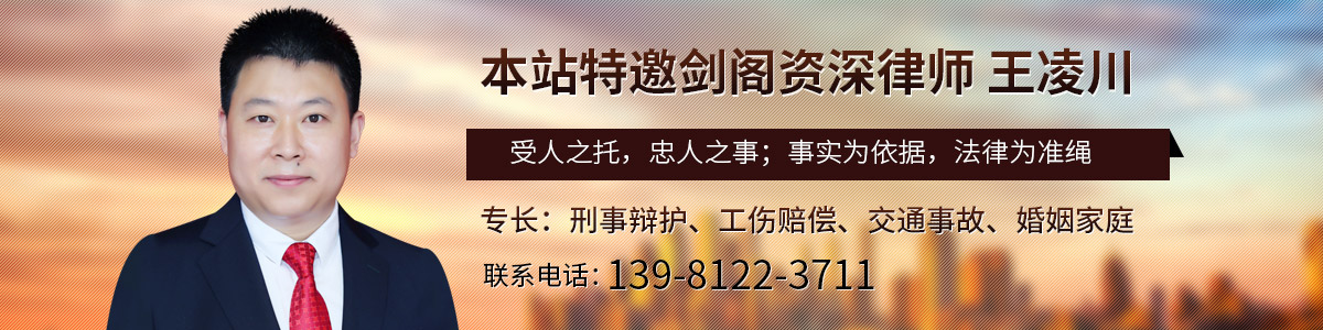 剑阁县王凌川律师
