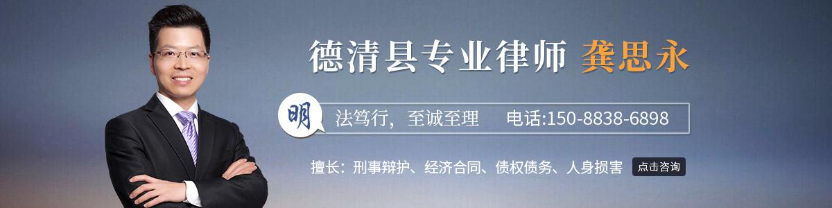 德清县龚思永律师