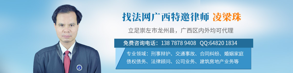 龙州县凌梁珠律师