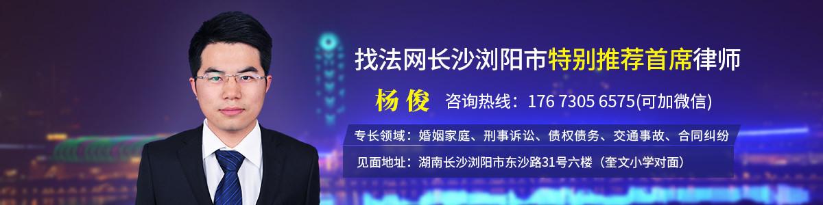 浏阳市杨俊律师