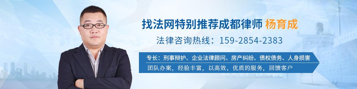 龙泉驿区杨育成律师