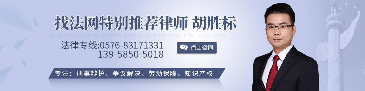 天台县胡胜标律师