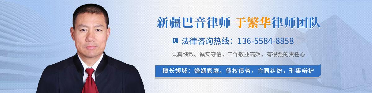 和硕县于繁华律师
