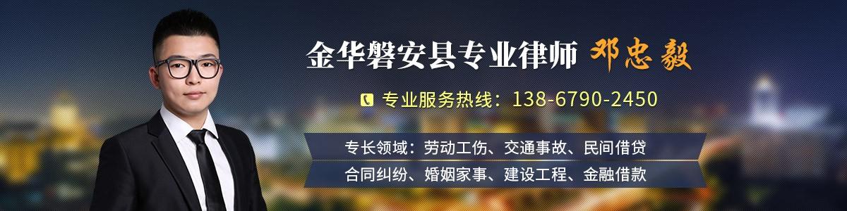 磐安县邓忠毅律师