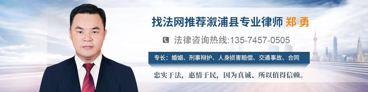 溆浦县郑勇律师
