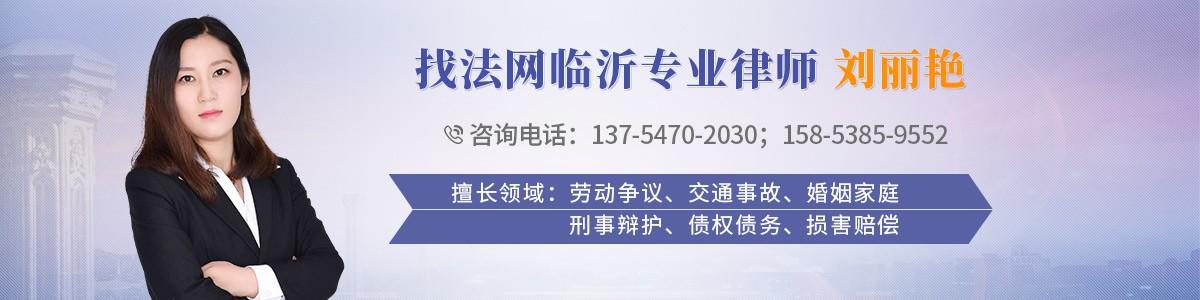 临沂河东区刘丽艳律师