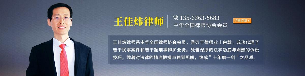 青州市王佳炜律师
