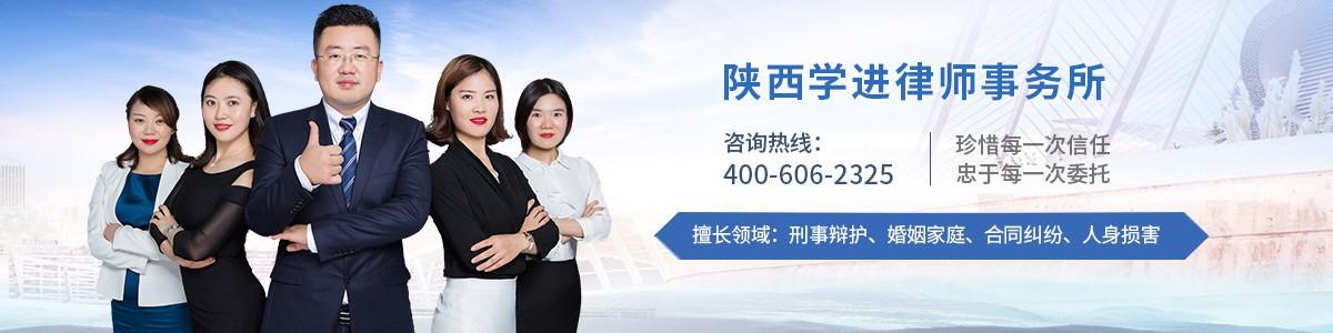 未央区陕西学进律师事务所律师