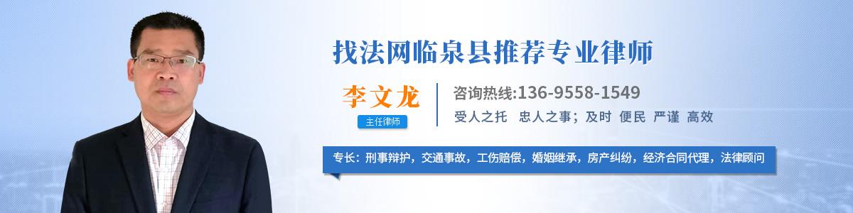 临泉县临泉李文龙律师