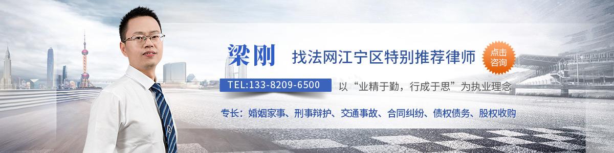 江宁区梁刚律师