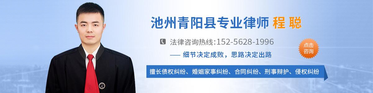 青阳县程聪律师