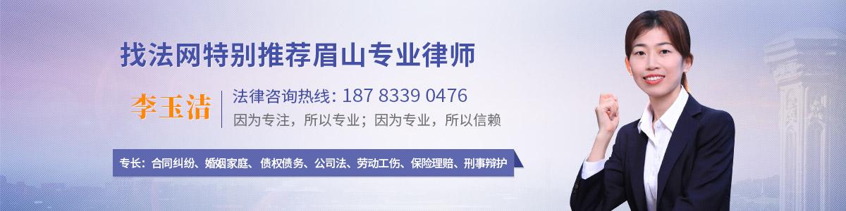 丹棱县李玉洁律师