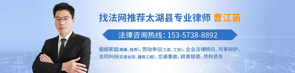 太湖县曹江苗律师