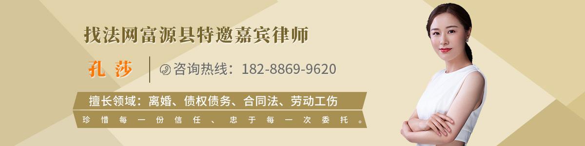 富源县孔莎律师