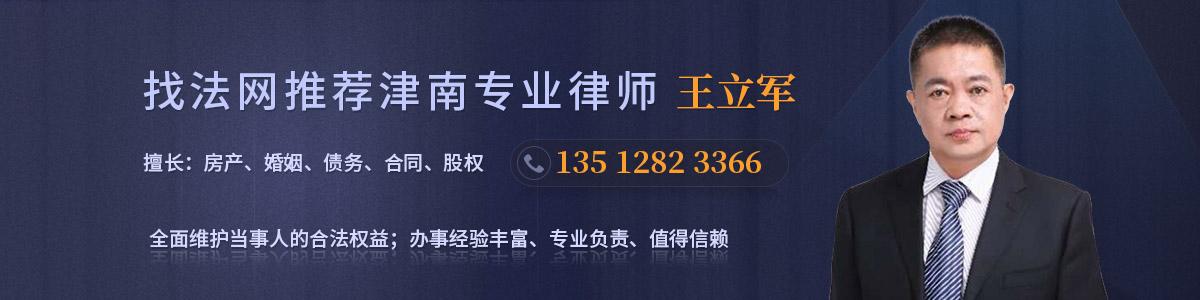 津南区王立军律师