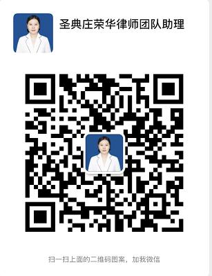庄荣华律师微信二维码
