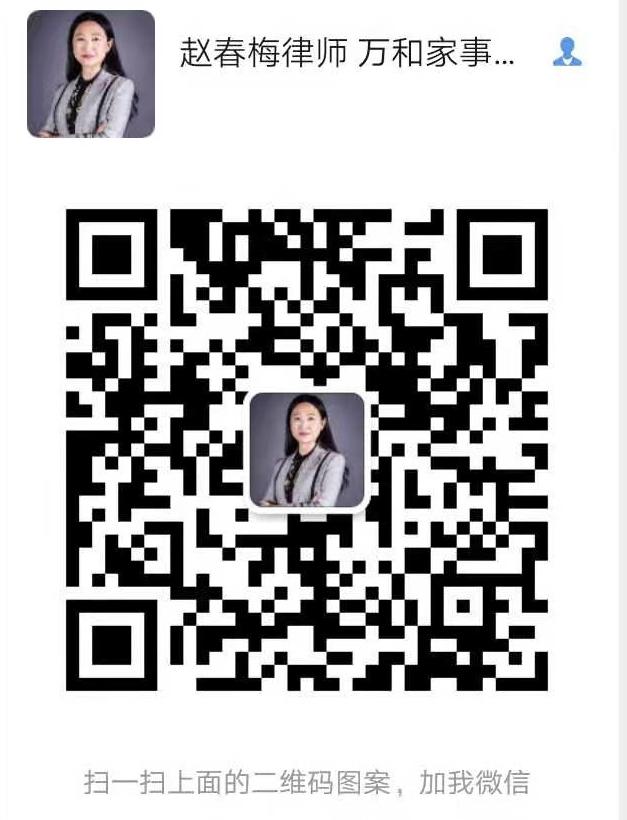 赵春梅律师微信二维码