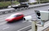 超速罚款规定