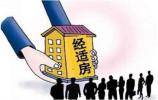 经济适用房产权