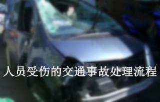 人员受伤的交通事故处理流程