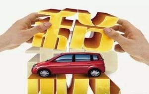 车辆购置税征收标准