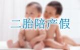 二胎陪產假