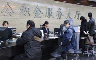 南京公积金怎么提取