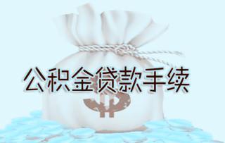 北京公积金贷款